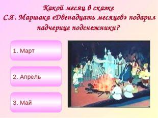 Какой месяц в сказке С.Я. Маршака «Двенадцать месяцев» подарил падчерице подс