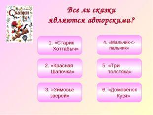 Все ли сказки являются авторскими? 5. «Три толстяка» 2. «Красная Шапочка» 4.