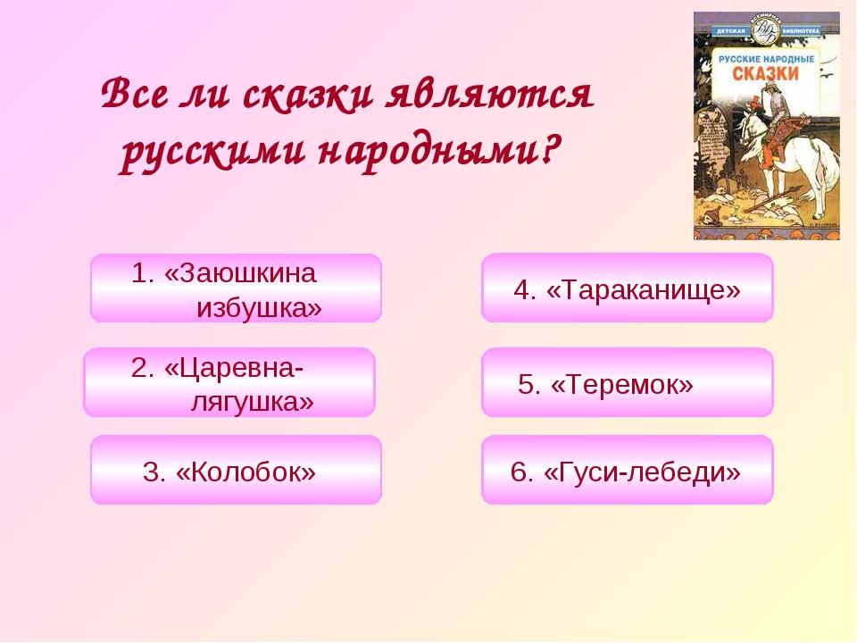 Все ли сказки являются русскими народными? 2. «Царевна- лягушка» 5. «Теремок»...