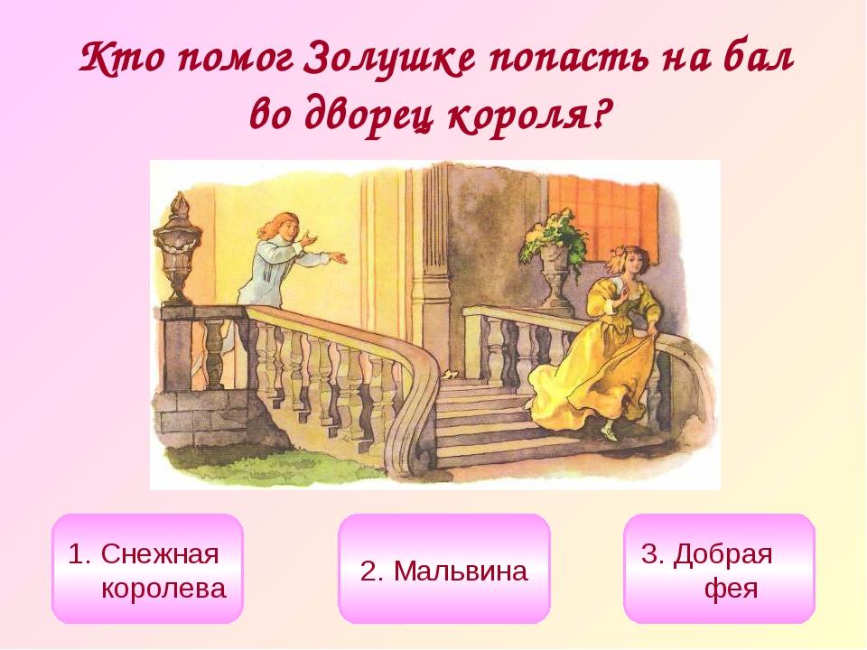 Кто помог Золушке попасть на бал во дворец короля? 3. Добрая фея 1. Снежная к...