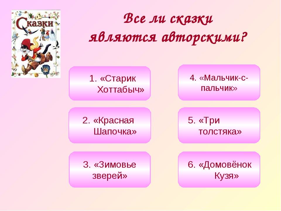 Все ли сказки являются авторскими? 5. «Три толстяка» 2. «Красная Шапочка» 4....