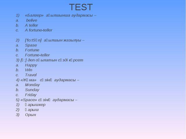 TEST «Балгер» ағылшынша аудармасы – belive A teller A fortune-teller ['fo:tSә...