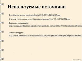 Используемые источники Фон http://www.playcast.ru/uploads/2015/02/26/12342365