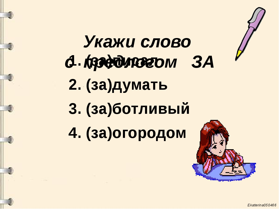 Укажи слово с предлогом ЗА 1. (за)писал 2. (за)думать 3. (за)ботливый 4. (за...