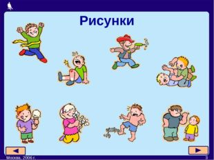 Москва, 2006 г. * Рисунки Москва, 2006 г.