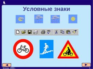 Москва, 2006 г. * Условные знаки Москва, 2006 г.