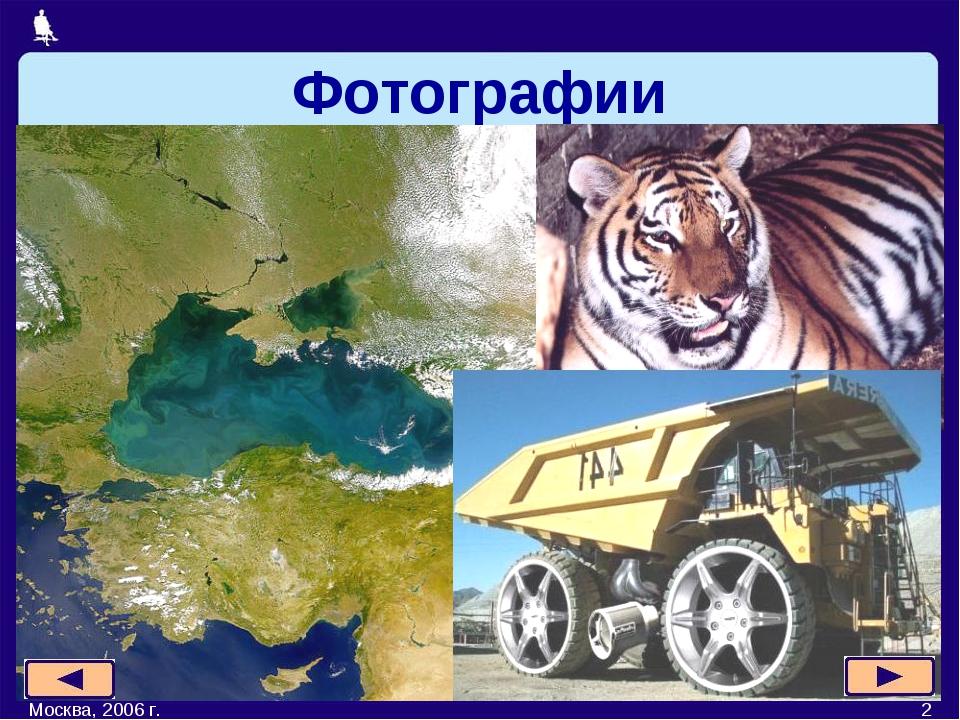 Москва, 2006 г. * Фотографии Москва, 2006 г.
