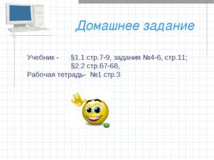 Домашнее задание Учебник - §1.1 стр.7-9, задания №4-6, стр.11; §2.2 стр.67-68