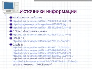 Источники информации Изображения смайликов http://im7-tub-ru.yandex.net/i?id