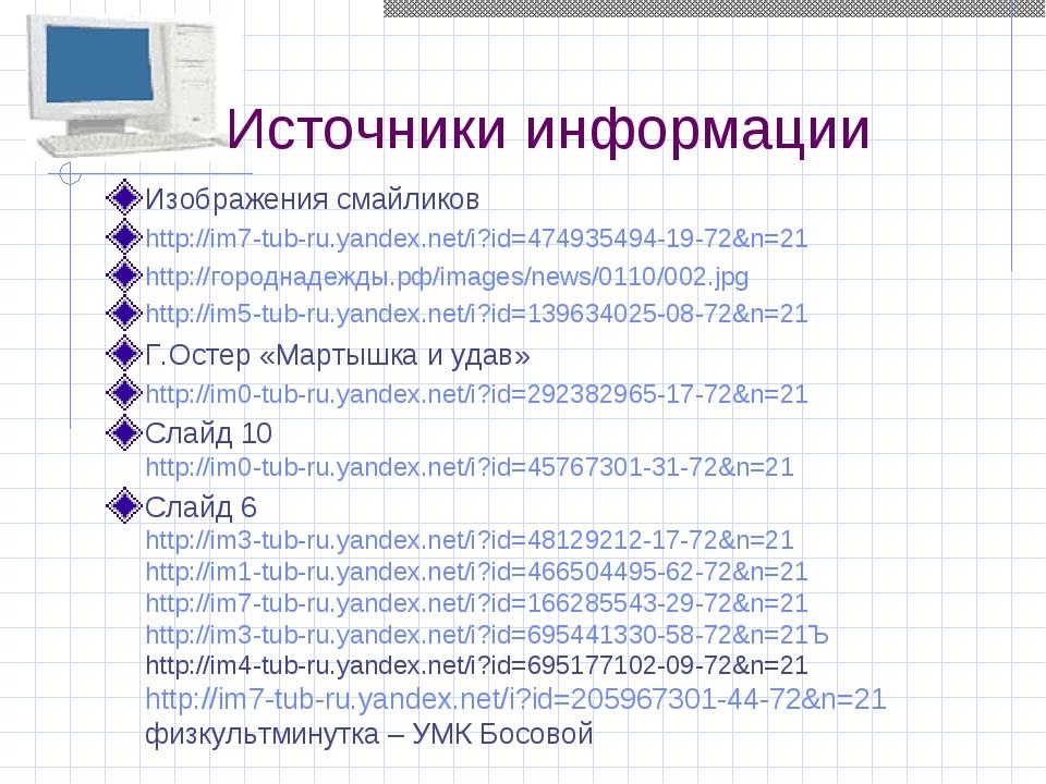Источники информации Изображения смайликов http://im7-tub-ru.yandex.net/i?id...