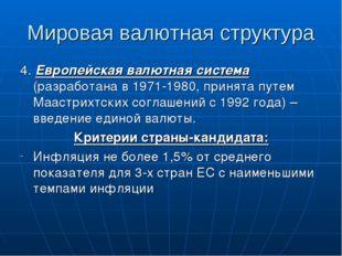 Мировая валютная структура 4. Европейская валютная система (разработана в 197