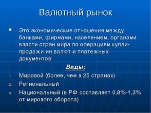 Валютный рынок Это экономические отношения между банками, фирмами, населением