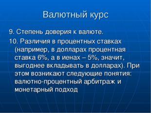 Валютный курс 9. Степень доверия к валюте. 10. Различия в процентных ставках