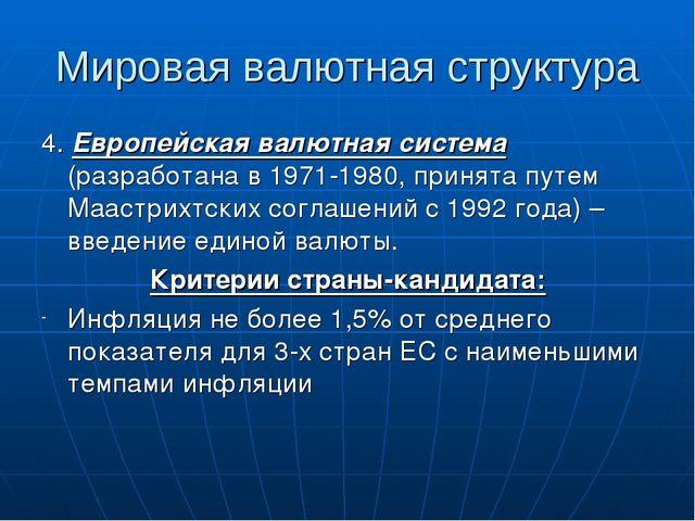 Мировая валютная структура 4. Европейская валютная система (разработана в 197...