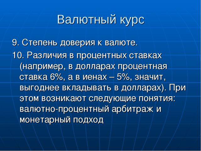 Валютный курс 9. Степень доверия к валюте. 10. Различия в процентных ставках...