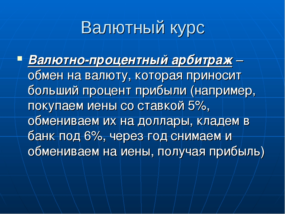 Валютный курс Валютно-процентный арбитраж – обмен на валюту, которая приносит...