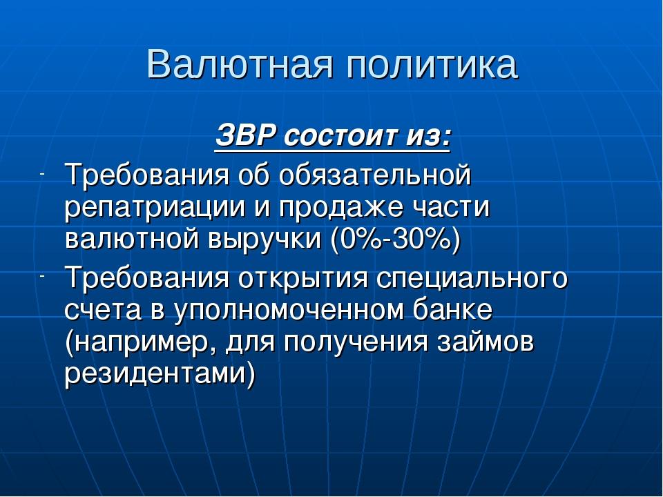 Валютная политика ЗВР состоит из: Требования об обязательной репатриации и пр...