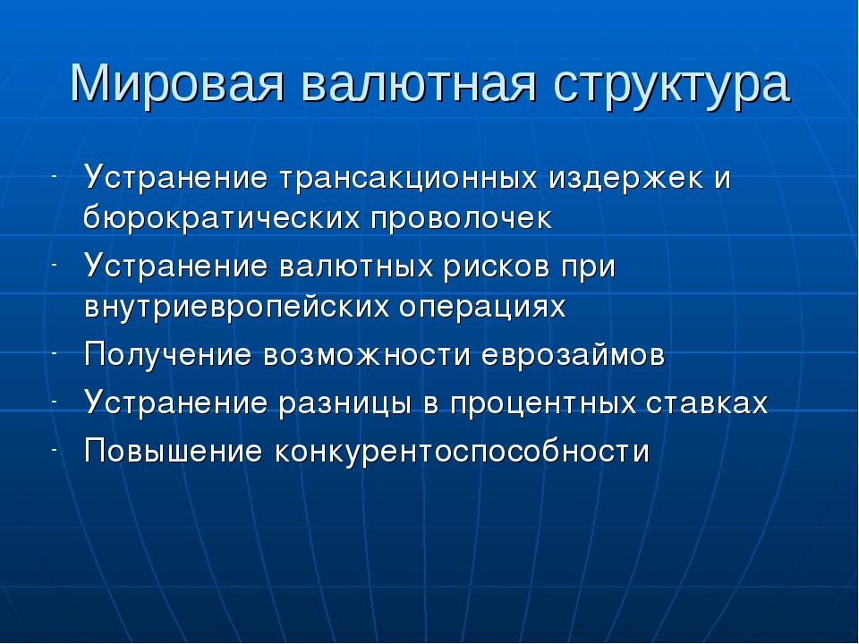 Мировая валютная структура Устранение трансакционных издержек и бюрократическ...