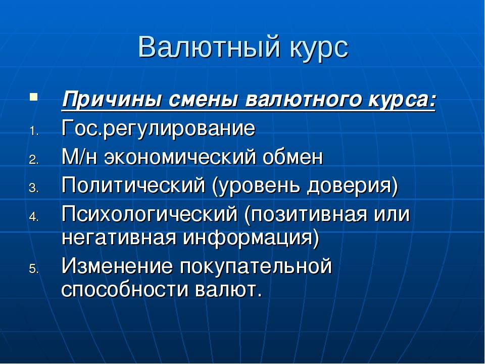 Валютный курс Причины смены валютного курса: Гос.регулирование М/н экономичес...