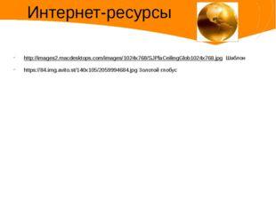http://images2.macdesktops.com/images/1024x768/SJPlaCeilingGlob1024x768.jpg Ш