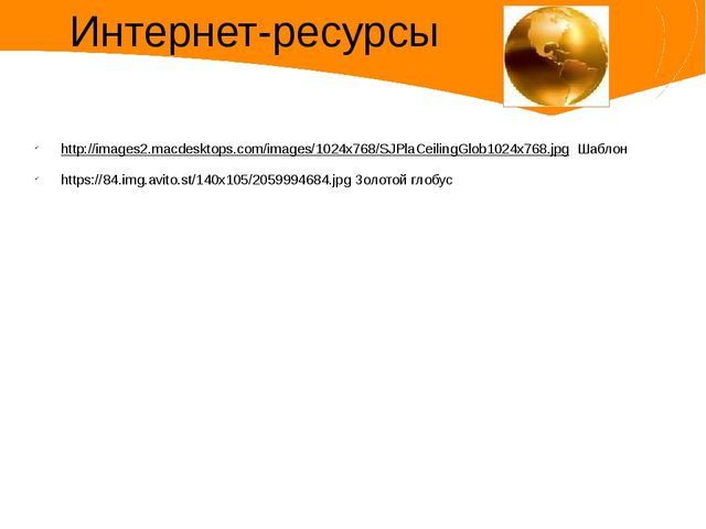 http://images2.macdesktops.com/images/1024x768/SJPlaCeilingGlob1024x768.jpg Ш...