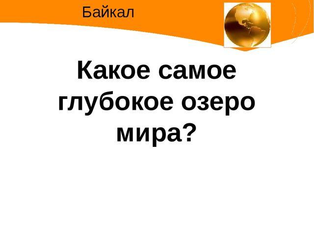 Какое самое глубокое озеро мира? Байкал