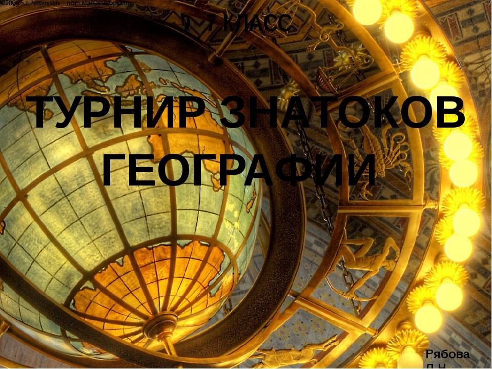 ТУРНИР ЗНАТОКОВ ГЕОГРАФИИ 7 КЛАСС Рябова Л.Н.