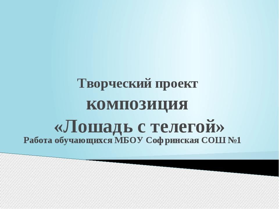 Творческий проект композиция «Лошадь с телегой» Работа обучающихся МБОУ Софр...