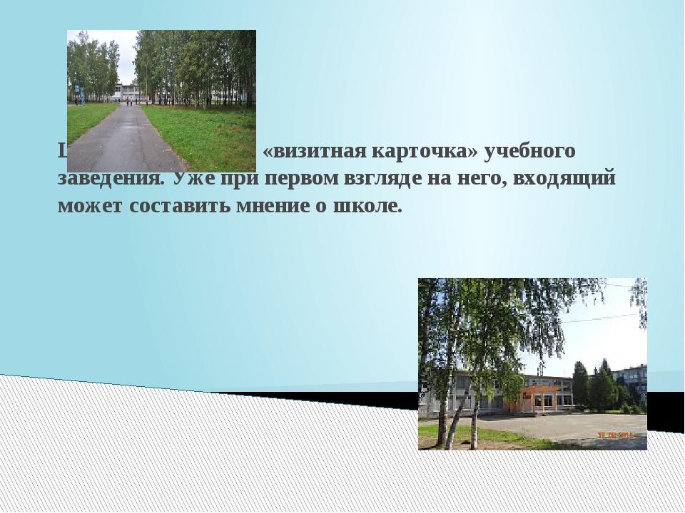 Школьный двор — «визитная карточка» учебного заведения. Уже при первом взгляд...