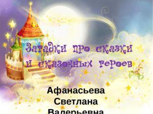 Афанасьева Светлана Валерьевна учитель начальных классов МКОУ АСОШ № 3