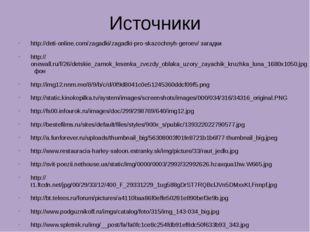 Источники http://deti-online.com/zagadki/zagadki-pro-skazochnyh-geroev/ загад