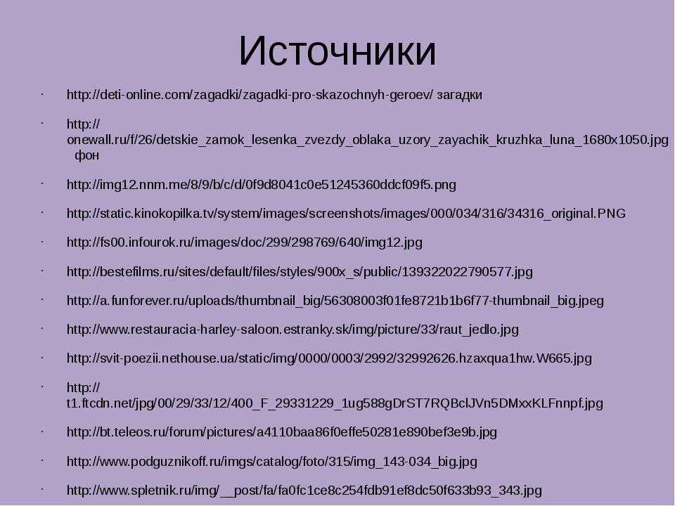 Источники http://deti-online.com/zagadki/zagadki-pro-skazochnyh-geroev/ загад...
