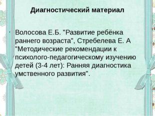 """Диагностический материал Волосова Е.Б. """"Развитие ребёнка раннего возраста"""", С"""