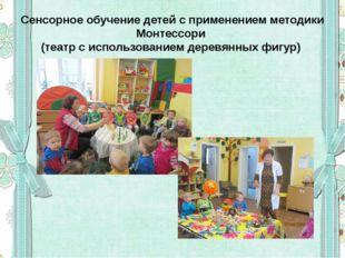 Сенсорное обучение детей с применением методики Монтессори (театр с использов