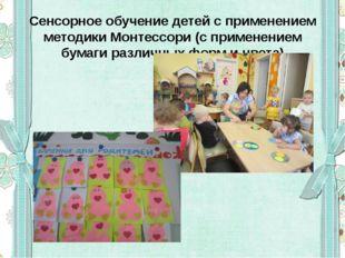 Сенсорное обучение детей с применением методики Монтессори (с применением бум