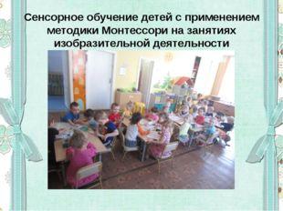Сенсорное обучение детей с применением методики Монтессори на занятиях изобра