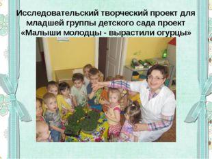 Исследовательский творческий проект для младшей группы детского сада проект «