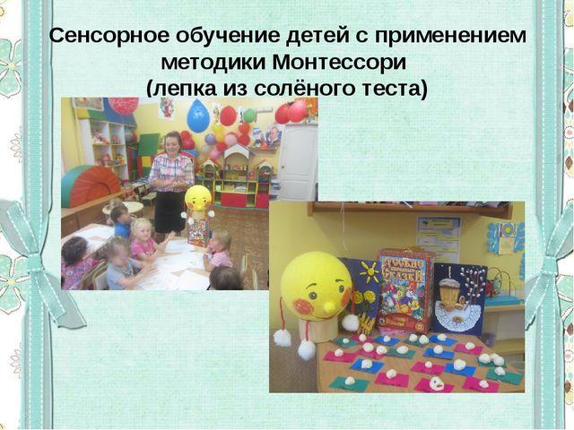 Сенсорное обучение детей с применением методики Монтессори (лепка из солёного...