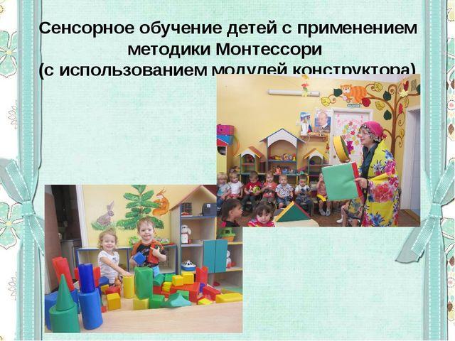 Сенсорное обучение детей с применением методики Монтессори (с использованием...