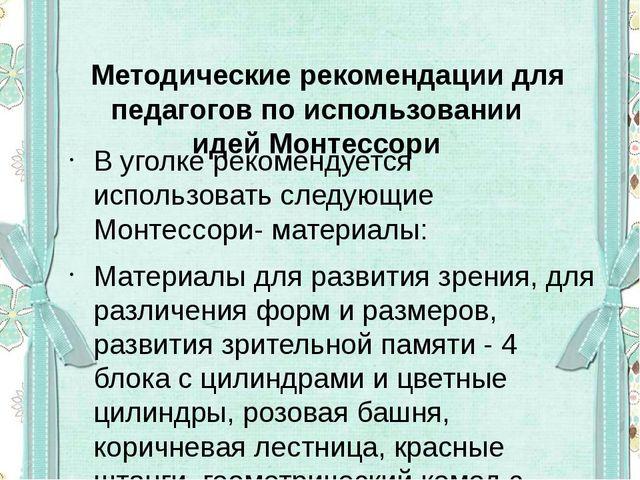 Методические рекомендации для педагогов по использовании идей Монтессори В у...