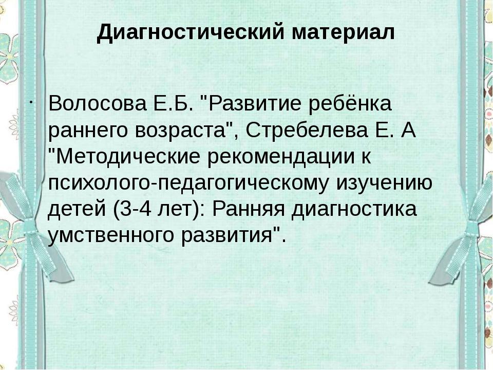 """Диагностический материал Волосова Е.Б. """"Развитие ребёнка раннего возраста"""", С..."""