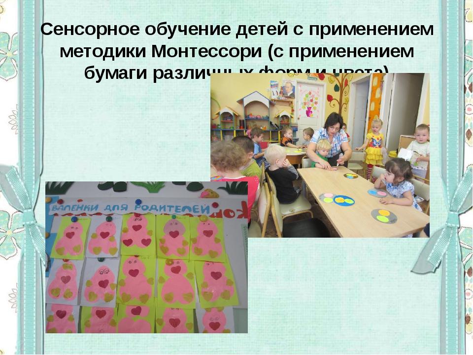 Сенсорное обучение детей с применением методики Монтессори (с применением бум...