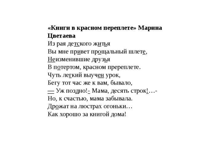 «Книги в красном переплете» Марина Цветаева Из рая детского житья Вы мне при...