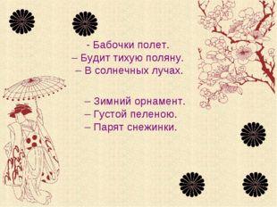 - Бабочки полет. – Будит тихую поляну. – В солнечных лучах. – Зимний орнамент