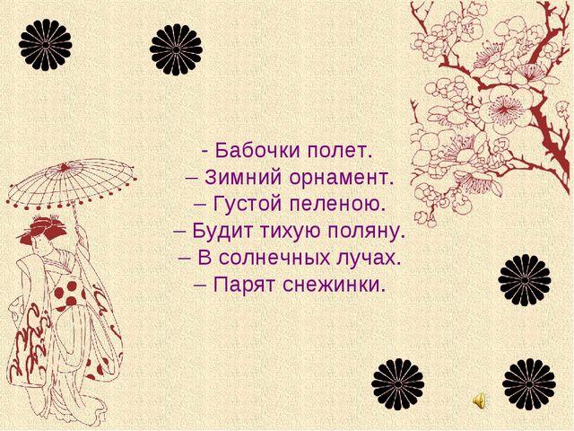 - Бабочки полет. – Зимний орнамент. – Густой пеленою. – Будит тихую поляну. –...