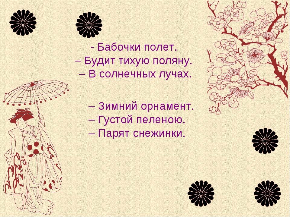 - Бабочки полет. – Будит тихую поляну. – В солнечных лучах. – Зимний орнамент...