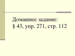 Домашнее задание: § 43, упр. 271, стр. 112