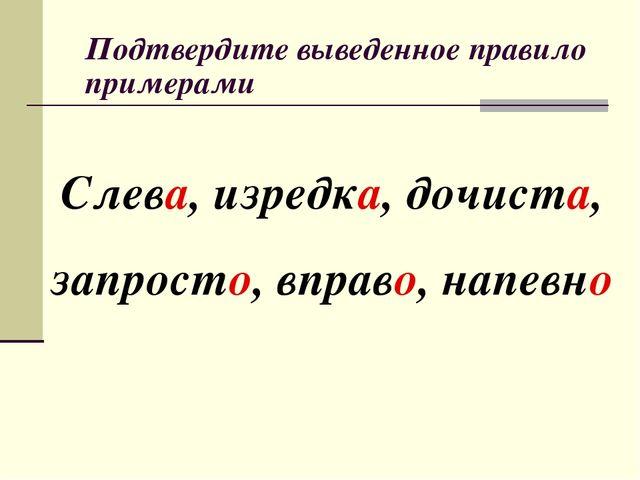 Подтвердите выведенное правило примерами Слева, изредка, дочиста, запросто, в...