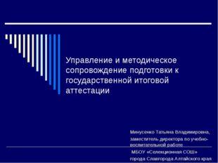 Управление и методическое сопровождение подготовки к государственной итоговой