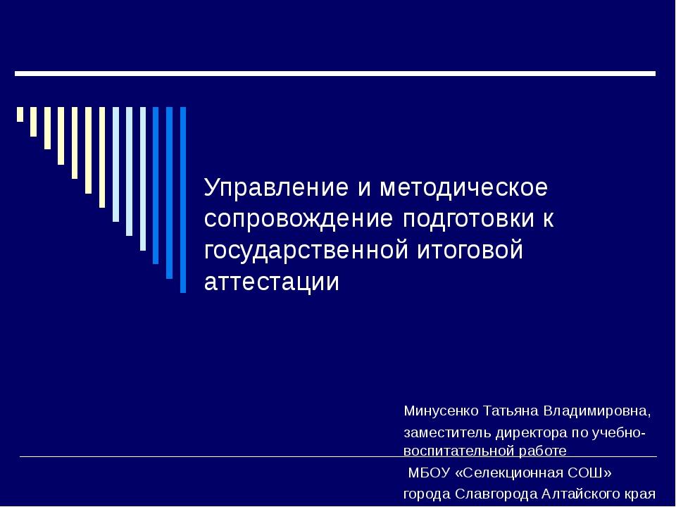 Управление и методическое сопровождение подготовки к государственной итоговой...
